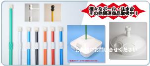 様々なポール・注水台その他関連商品取り扱い中!